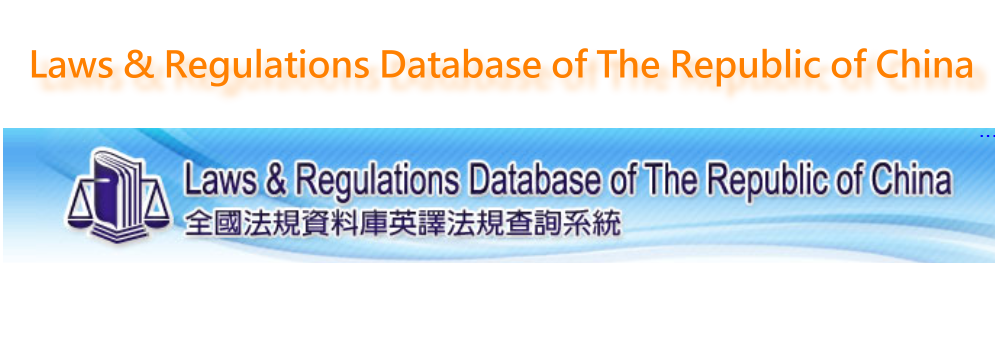 Laws &Regulations Database of The Republic of China